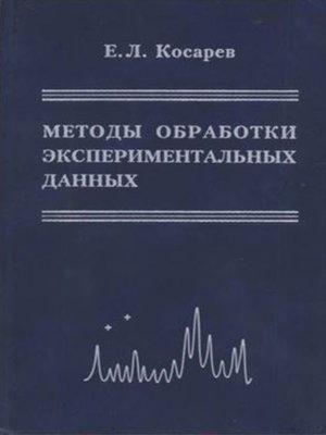 cover image of Методы обработки экспериментальных данных