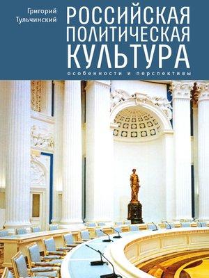 cover image of Российская политическая культура. Особенности и перспективы