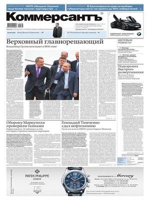 cover image of КоммерсантЪ 159-2014