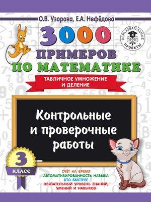 cover image of 3000 примеров по математике. 3 класс. Контрольные и проверочные работы. Табличное умножение и деление