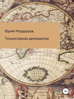 cover image of Тоталитарная демократия