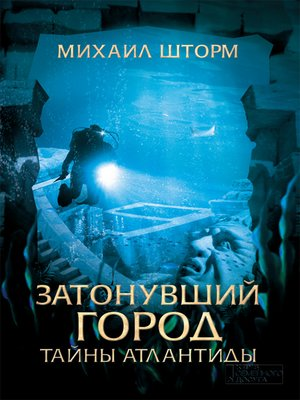 cover image of Затонувший город. Тайны Атлантиды