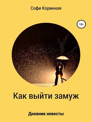 cover image of Как выйти замуж