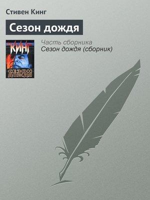cover image of Сезон дождя