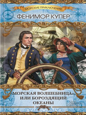 cover image of «Морская волшебница», или Бороздящий Океаны