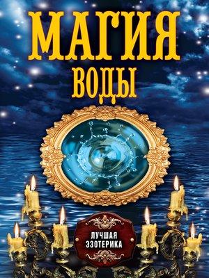 cover image of Магия воды