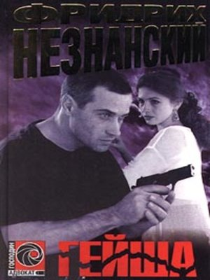 cover image of Гейша