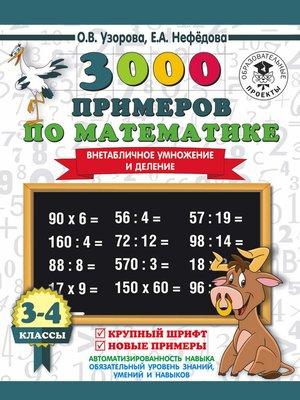 cover image of 3000 примеров по математике. 3-4 класс. Внетабличное умножение и деление. Крупный шрифт. Новые примеры