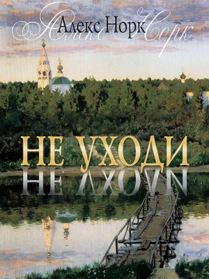 cover image of Не уходи