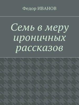 cover image of Семь в меру ироничных рассказов
