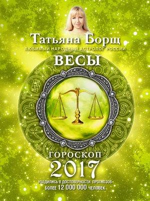 cover image of Весы. Гороскоп на 2017 год