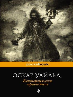 cover image of Кентервильское привидение (сборник)