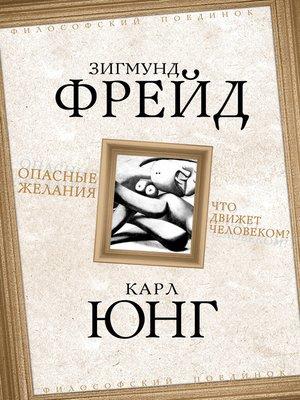 cover image of Опасные желания. Что движет человеком?