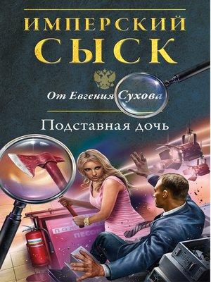 cover image of Подставная дочь