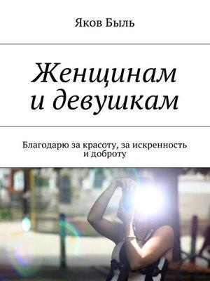 cover image of Женщинам идевушкам. Благодарю закрасоту, заискренность идоброту