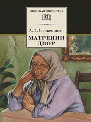 cover image of Матрёнин двор. Рассказы