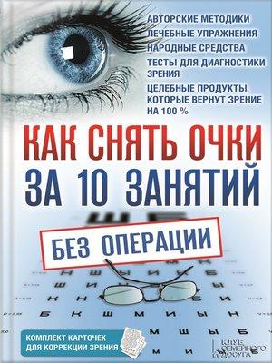 cover image of Как снять очки за 10 занятий без операции