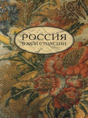 cover image of Россия в XVIII столетии. Выпуск 1