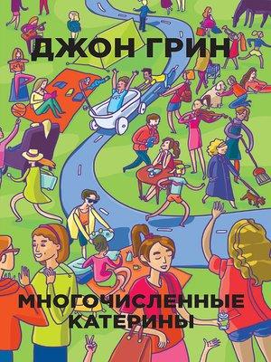 cover image of Многочисленные Катерины