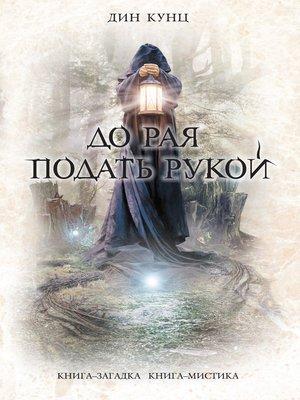 cover image of До рая подать рукой