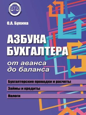 cover image of Азбука бухгалтера. От аванса до баланса