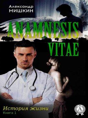 cover image of Anamnesis vitae (История жизни). Книга 1