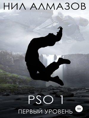 cover image of PSO 1. Первый уровень