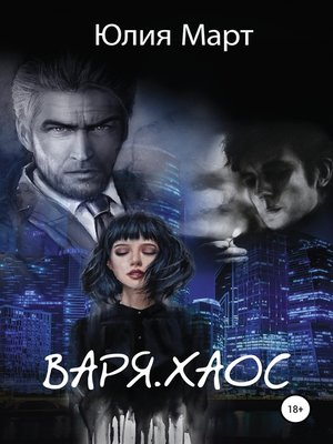 cover image of Варя.Хаос
