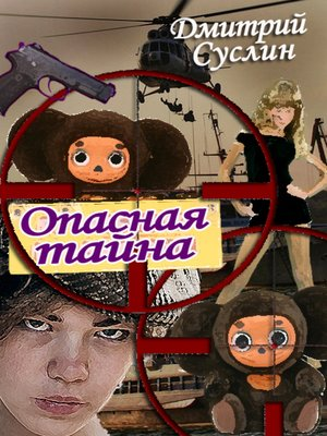 cover image of Опасная тайна