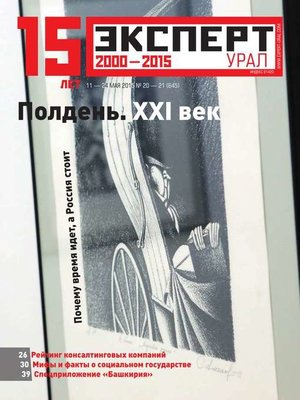 cover image of Эксперт Урал 20-21