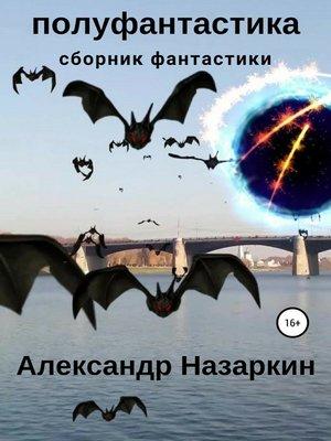 cover image of Полуфантастика. Сборник рассказов