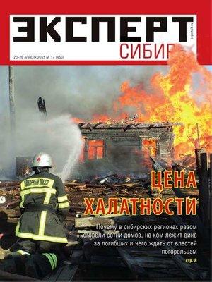 cover image of Эксперт Сибирь 17-2015