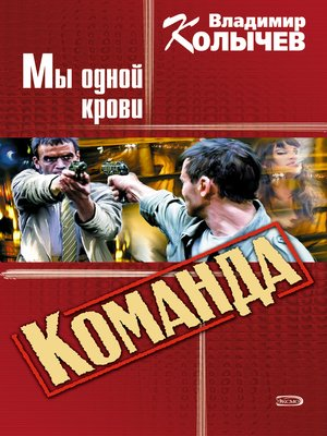 cover image of Мы одной крови