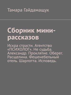 cover image of Сборник мини-рассказов