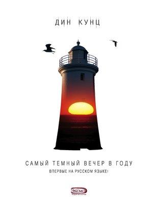 cover image of Самый темный вечер в году