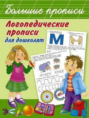 cover image of Логопедические прописи для дошколят