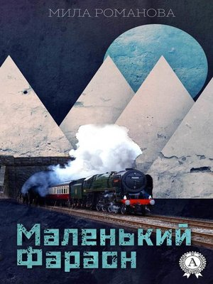 cover image of Маленький фараон