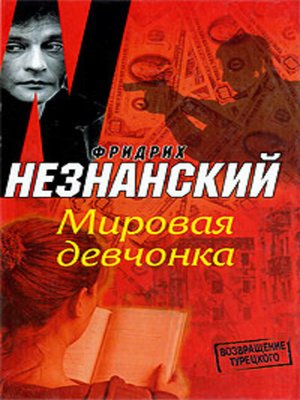cover image of Мировая девчонка
