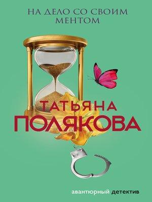cover image of На дело со своим ментом
