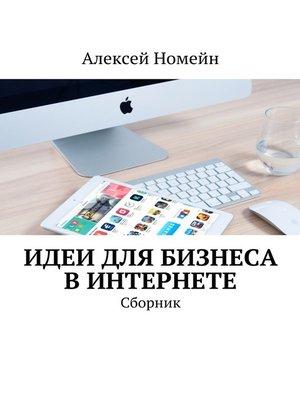 cover image of Идеи для бизнеса вИнтернете. Сборник