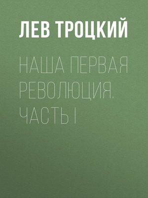 cover image of Наша первая революция. Часть I