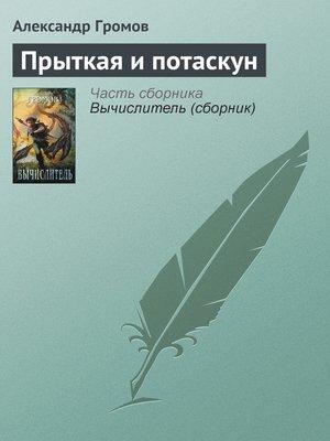 cover image of Прыткая и потаскун