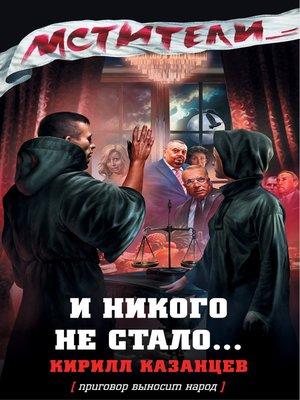 cover image of И никого не стало...