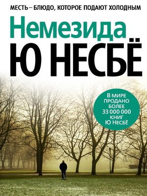 cover image of Немезида