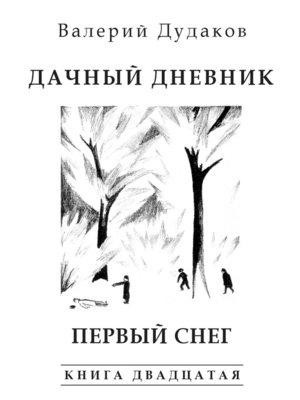 cover image of Дачный дневник. Первый снег