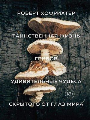 cover image of Таинственная жизнь грибов. Удивительные чудеса скрытого от глаз мира