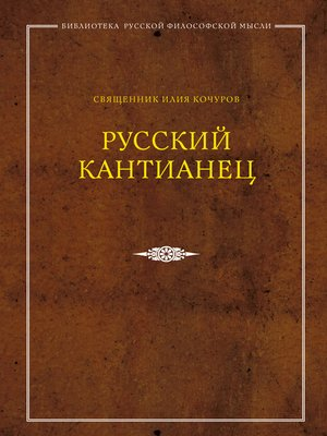 cover image of Русский кантианец