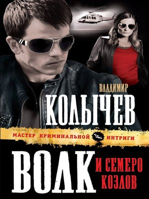 cover image of Волк и семеро козлов