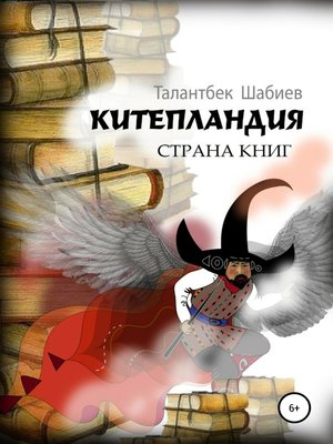 cover image of Китепландия – страна книг