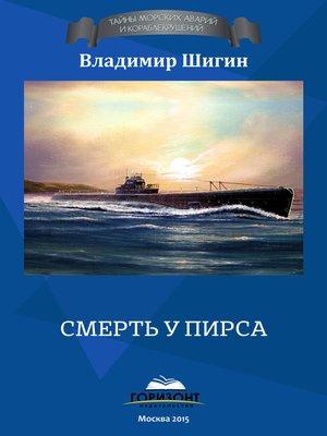 cover image of Смерть у пирса